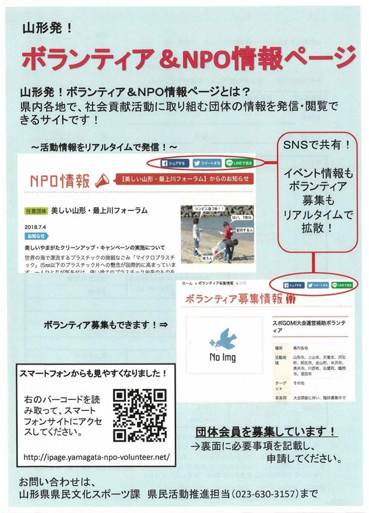 ボランティア&NPO情報ページ